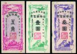 1945年满洲帝国政府必胜储蓄票五角、叁元 八五品