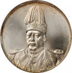 袁世凯像洪宪纪元飞龙纪念普通 PCGS MS 67 CHINA. Dollar, ND (1916)