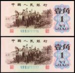 1962年第三版人民币壹角二枚连号,均为PBG(品保评级)EPQ58