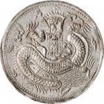 新疆省造光绪元宝伍钱反S龙 PCGS AU 58 CHINA. Sinkiang. 5 Mace (Miscals), AH 1323 (1905).