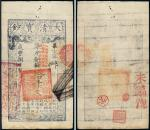 咸丰八年(1858年)大清宝钞拾千文