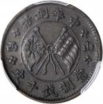 山西中华铜币一枚。PCGS Genuine--Environmental Damage, EF Details Secure Holder.