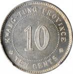 广东省造民国11年壹毫 PCGS MS 65 CHINA. Kwangtung. 10 Cents, Year 11 (1922)