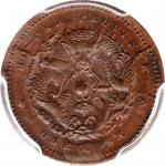 湖北省造光绪元宝一文。(t) CHINA. Hupeh. Cash, ND (1906). PCGS MS-63 Brown Gold Shield.