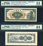 1948年中央银行金圆券拾圆,双张样票,正反面同号,PMG 53、64