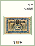 北京诚轩2014年春拍-纸币