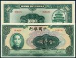 民国三十一年中国银行美钞版法币券壹仟圆/PMG64