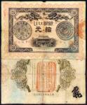 光绪三十一年(1905年)广东钱局光绪元宝拾元