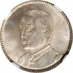 民国十八年广东省造壹毫银币。 CHINA. Kwangtung. 10 Cents, Year 18 (1929). NGC MS-65.