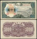 """1949年第一版人民币壹仟圆""""钱江大桥""""一枚"""