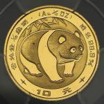 1983年熊猫纪念金币1/10盎司 PCGS MS 68