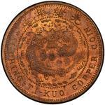 北洋造大清铜币丙午直十文 PCGS MS 64 CHIHLI: Kuang Hsu, 1875-1908, AE 10 cash