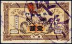 宣统元年(1909年)交通银行广东壹圆