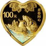 2016年吉祥文化纪念银币30克并蒂同心(心形) NGC PF 69