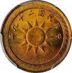 民国29年党徽布图二分黄铜 PCGS MS 66