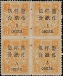 洋银伍分盖于伍分银票,黄橙色四方连,版式A右格[11/16],包括3.5mm长距,原背胶,颜色鲜艳,中上品.