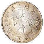 宣统年造大清银币伍角宣三普通 完未流通