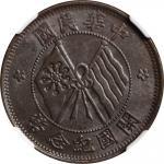 开国纪念币十文