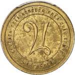 柬埔寨。1870年15分皇室代用币。