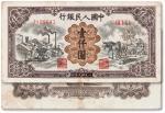 """第一版人民币""""推车与耕地""""壹仟圆,有水印,沪上藏家出品,原票八成新"""