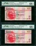 2005年汇丰银行100元补版连号2枚,编号 ZZ322220-1,均PMG 68EPQ