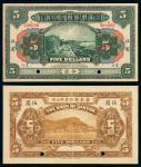 """1922年广东银行有限公司银元票伍圆样票一枚,汉口地名,加盖""""SPECIMEN""""字样并打孔,少见,八五成新"""