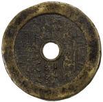 清代山鬼雷公背八卦花钱 上美品 CHINA: AE charm (60.98g)