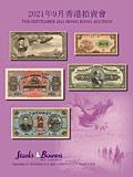 SBP2021年9月香港#A-中国 香港及世界纸钞