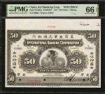 1917年美商北京花旗银行伍拾圆。样张。 (t) CHINA--FOREIGN BANKS.  International Banking Corporation. 50 Dollars, 1917.