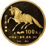 1990年庚午(马)年生肖纪念金币1盎司 NGC PF details