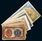 民国时期钱庄、代用券一组九枚