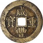 清代咸丰宝昌当五十 上美品 CHINA. Qing Dynasty. 50 Cash, ND (1855-60)