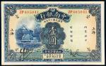 民国二十年(1931年)中南银行上海壹圆