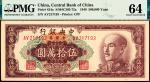 1949年中央银行,金圆券伍拾万圆,中央厂,PMG 64