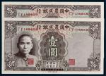 中国农民银行壹圆二枚