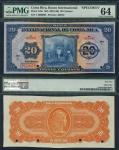 Banco Internacional de Costa Rica, specimen 20 Colones, ND (1919-36), blue on multicolour underprint