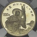 1992年世界文化名人(第3组)纪念金币1/3盎司大禹 NGC PF 69