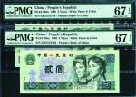 1980年中国人民银行第四套人民币贰圆 PMG Suberb Gem Unc 67 EPQ