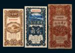 民国十四年(1925年)中国银行上海壹角、贰角、伍角各一枚