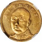 民国八年拥护共和纪念拾圆金币。