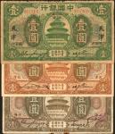 民国七年中国银行一圆。Good to Fine.