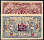 民国十八年黑龙江广信公司兑换券辅币伍角一枚