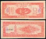 民国三十八年宁夏省银行银圆辅币券壹角一枚