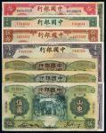 中国银行纸币一组9枚