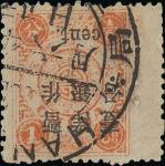 洋银一分盖于一分银票,淡硃红色,带右过桥倒盖变体旧票,销完整1897年6月7日汉口大圆日戳,罕见及非常吸引的慈寿倒盖变体票; 陈目38d.