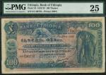 Bank of Ethiopia, 100 thalers (4), Addis Ababa 1 May 1932, D/1 00732/741/751/761, blue, mauve and pa