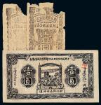 1934年中华苏维埃共和国湘赣省革命战争公债券壹圆一枚;1945年陕甘宁边区政府建设救国公债息票壹圆二枚