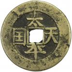 Lot 1008 TAI PING REBELLION: Tai Ping, 1850-1864, AE 5 cash 407。71g41。 H-23。11。 tai ping tian guo 40