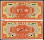 民国十七年中央银行美钞版国币券上海伍拾圆未裁切样票直双连一件