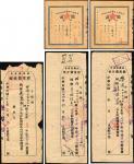 民国绍兴县商会收据;1952年东阳股票收据,一组共5张